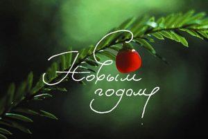 """Коллектив ООО """"АБС ЦДС"""" поздравляет всех партнеров с наступающим 2015 годом."""