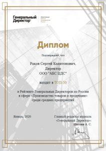 Руководитель компании ООО «АБС ЦДС» занял 23 место в Рейтинге Генеральных Директоров